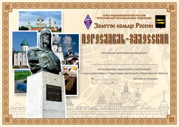 Дипломная программа Ярославской области Условия диплома